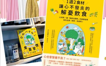 食薬習慣中国語書影4